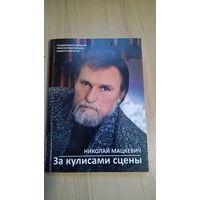 Николай Мацкевич За кулисами сцены