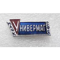 Универмаг Маяк. РСФСР. Торговля #0657-OP15