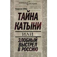 Тайна Катыни, или злобный выстрел в Россию. Владислав Швед.
