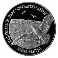 """1 рубль 2003 год, Национальный парк """"Браславские озера"""". Чайка серебристая."""