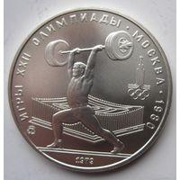 СССР. 5 рублей 1979 Тяжёлая атлетика. Серебро. 331