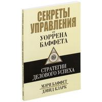 Секреты управления от Уоррена Баффета