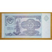 5 рублей 1991 года, серия АП - UNC