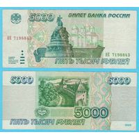 W: Россия 5000 рублей 1995 / ИЕ 7198843