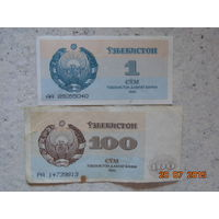 Узбекистан 1.100 сум 1992 г.