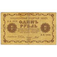 1 рубль 1918 год Пятаков Гальцов  серия АА 008