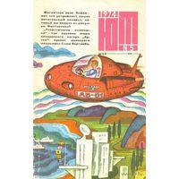 "Журнал ""Юный техник"", 1974, #5"