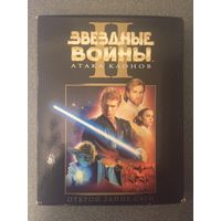 Звездные войны II. Атака клонов / VHS / видеокассета