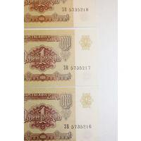 1 рубль СССР 1991 года, 3 шт., серия ЗВ, номера подряд.