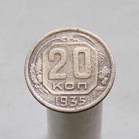 20 коп 1935