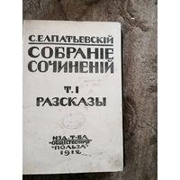 С.Елпатьевский собрание сочинений том 1 рассказы