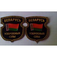 Шеврон ВС РБ(старый вариант)