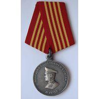 Медаль. Маршал Жуков. 1896 - 1996