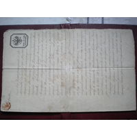 """Копия  """"подтверждение   дворянства 1869 г"""""""