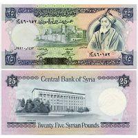 Сирия. 25 фунтов (образца 1991 года, P102e, UNC)