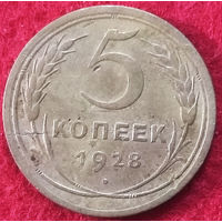 5 копеек СССР 1928 год
