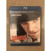 Заводной апельсин / A Clockwork Orange (Blu-Ray)