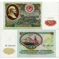 СССР. 50 рублей (образца 1991 года, P241) [серия БЬ]