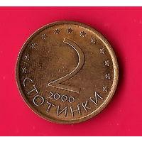 02-31 Болгария, 2 стотинки 2000 г.