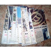 """Журнал """"Наука и жизнь"""", 1973г.,11штук."""