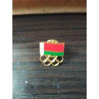 Фрачник Олимпийской символикой м флагом РБ.