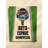Автосервис Белоруссии, 1980