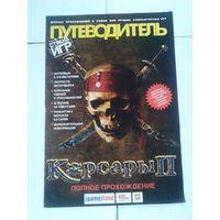 Журнал Путеводитель по Корсарам 2