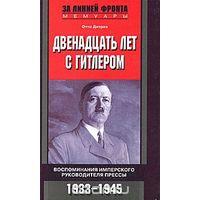 Дитрих. Двенадцать лет с Гитлером. Воспоминания имперского руководителя прессы. 1933-1945