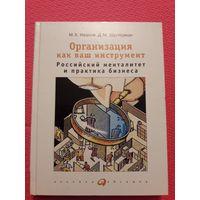 Организация как инструмент. Российский менталитет и практика бизнеса.