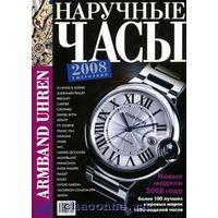 Наручные часы. Каталог 7-2007.