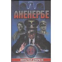 Аненербе. Оккультный демарш СС. Книга детально воссоздает историю элитного ордена СС.