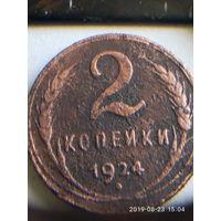 2 копейки 1924(р)
