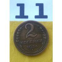 2 копейки 1936 года СССР.Неплохая!