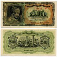 Греция. 25 000 драхм (образца 1943 года, P123b, aUNC)