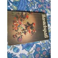 Книга как делать детские игрушки открытки и другое