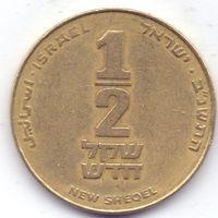 Израиль, 1/2 нового шекеля 1992 года.
