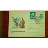 Конверт первого дня День космонавтики + марка (штамп Байконура!!!) 1987