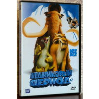 Ледниковый период (Ice Age), мультфильм, DVD