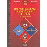 Нагрудные знаки Красной Армии 1941-45 гг - на CD