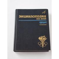 Энциклопедия для детей. Спорт. Т.20. Аванта, 2001