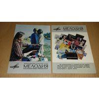 "Календарики 1975 ""Мелодия"" 2 шт. одним лотом"