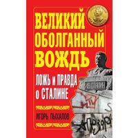 Великий оболганный Вождь. Ложь и правда о Сталине. Игорь Пыхалов Сталин без лжи. Противоядие от либеральной заразы