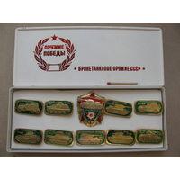 Набор значков в оригинальной коробке. Оружие Победы 1941-1945. Бронетанковое оружие СССР