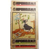 """""""Крокодилы"""" 4 номера за 1972г.(цена за один)"""