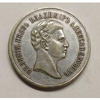 Медаль 1868 г на посещение велики князем Владимиром Александровичем Тюмени