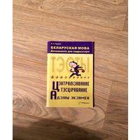 Беларуская мова. ЦТ