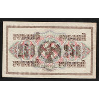 250 рублей 1917 Шипов - Богатырев АБ 123 #0004