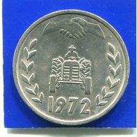 Алжир 1 динар 1972 , ФАО