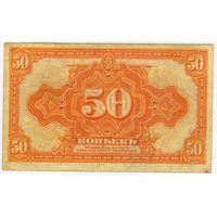 50 копеек 1918 (1920) года Временное правительство Дальнего Востока Медведев 1