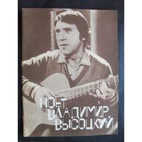 """В.Высоцкий """"Песни для голоса в сопровождении гитары.""""Москва.1989."""
